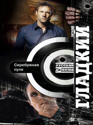 cover image of Серебряная пуля