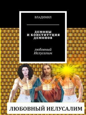 cover image of Демоны и Конституция демонов. Любовный Иелусалим