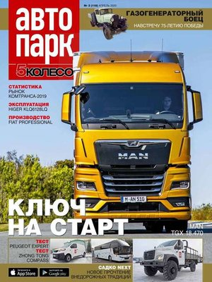 cover image of Автопарк – 5 Колесо 02-2020