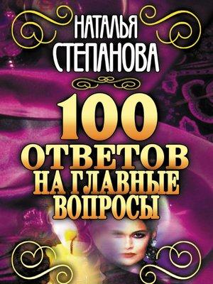 cover image of 100 ответов на главные вопросы