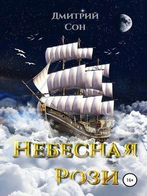 cover image of Небесная Рози