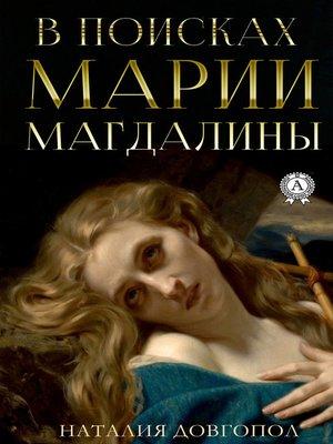 cover image of В поисках Марии Магдалины