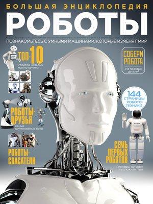 cover image of Роботы. Большая энциклопедия