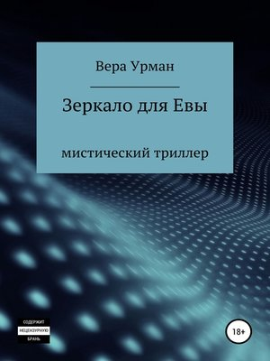 cover image of Зеркало для Евы