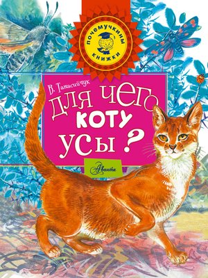 cover image of Для чего коту усы?