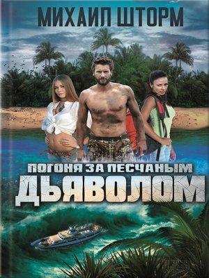 cover image of Погоня за песчаным дьяволом