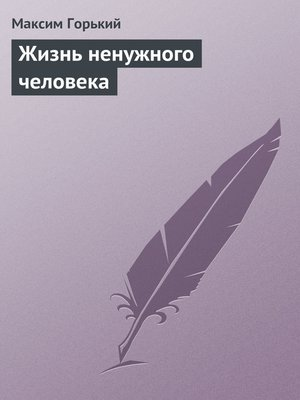 cover image of Жизнь ненужного человека
