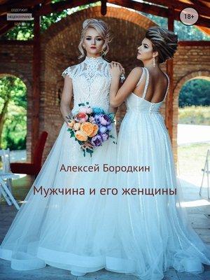 cover image of Мужчина и его женщины