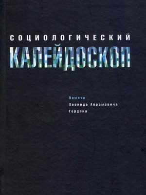 cover image of Социологический калейдоскоп. Памяти Леонида Абрамовича Гордона