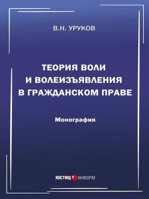 cover image of Теория воли и волеизъявления в гражданском праве