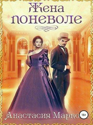 cover image of Жена поневоле