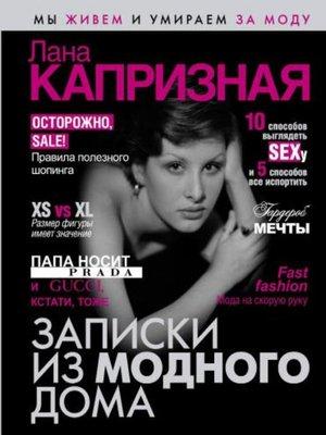 cover image of Записки из модного дома