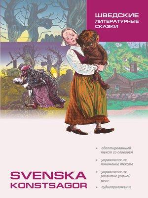 cover image of Шведские литературные сказки. Книга для чтения на шведском языке