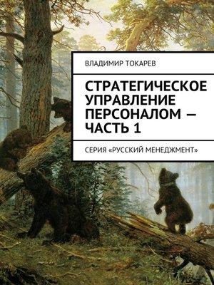 cover image of Стратегическое управление персоналом– Часть1