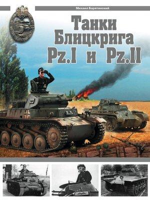 cover image of Танки Блицкрига Pz.I и Pz.II