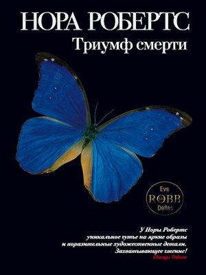 cover image of Триумф смерти