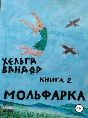 cover image of Мольфарка. Книга вторая