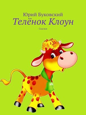 cover image of Телёнок Клоун. Сказки