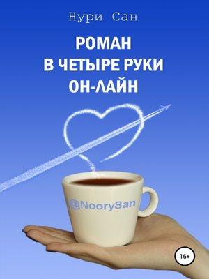 cover image of Роман в четыре руки он-лайн