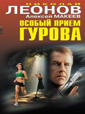 cover image of Особый прием Гурова
