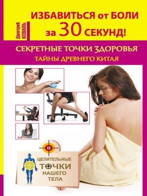 cover image of Избавиться от боли за 30 секунд! Секретные точки здоровья. Тайны древнего Китая