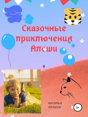 cover image of Сказочные приключения Алёши