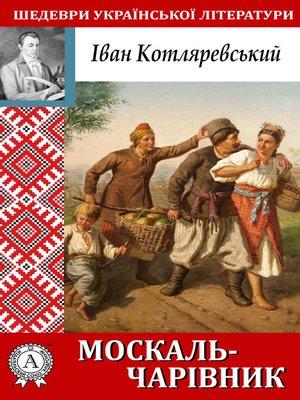 cover image of Москаль-чарівник