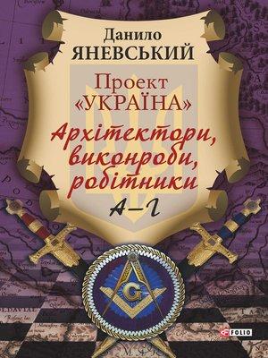 cover image of Проект «Україна». Архітектори, виконроби, робітники. А–Г