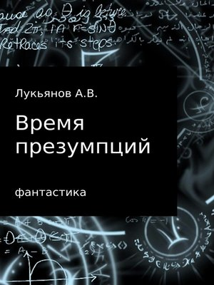cover image of Время презумпций