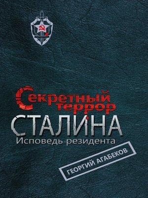 cover image of Секретный террор Сталина. Исповедь резидента