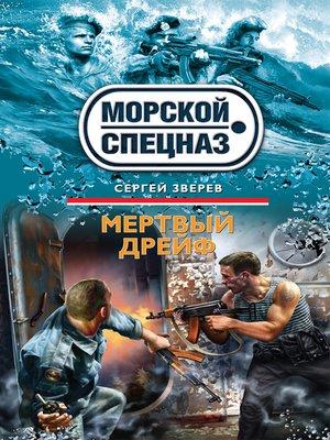 cover image of Мертвый дрейф