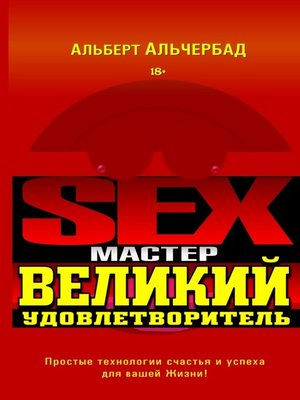 cover image of Sex-Мастер. Великий Удовлетворитель