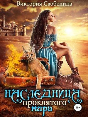 cover image of Наследница проклятого мира