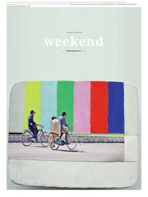 cover image of Коммерсантъ Weekend 24-2015