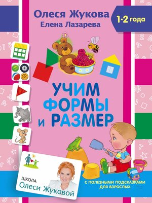 cover image of Учим формы и размер