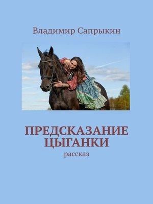 cover image of Предсказание цыганки. Рассказ