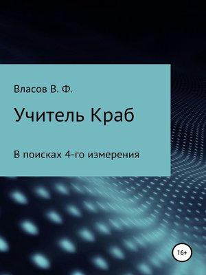 cover image of Учитель Краб