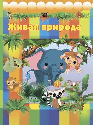 cover image of Живая природа