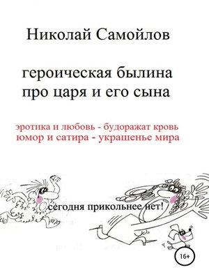 cover image of Героическая былина про царя и его сына