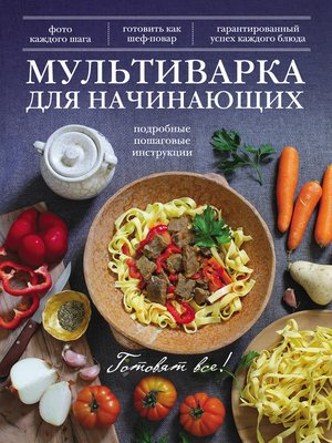cover image of Мультиварка для начинающих