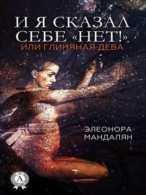 cover image of И я сказал себе «Нет!», или Глиняная дева