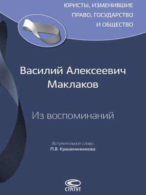 cover image of Из воспоминаний