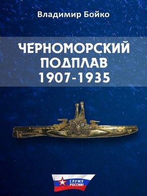 cover image of Черноморский Подплав. 1907–1935