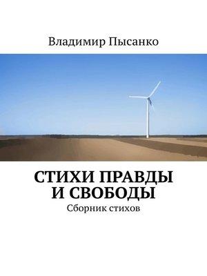 cover image of Стихи правды исвободы. Сборник стихов