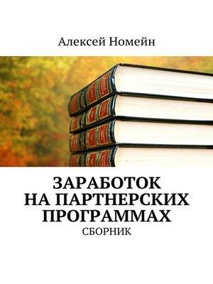 cover image of Заработок напартнерских программах. Сборник