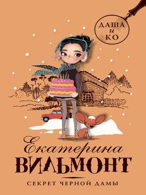 cover image of Секрет черной дамы