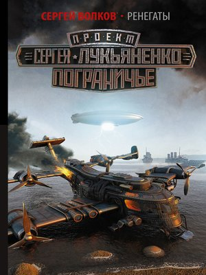 cover image of Ренегаты