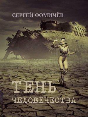 cover image of Тень человечества. Повесть