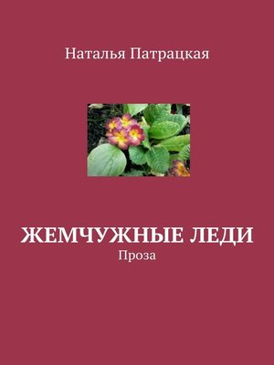 cover image of Жемчужные леди. Проза