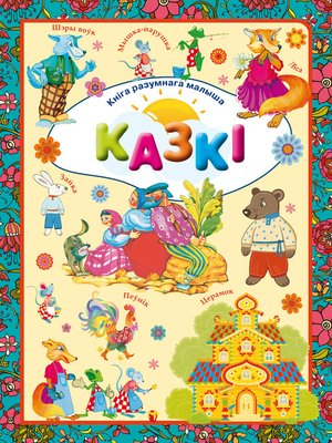 cover image of Казкі